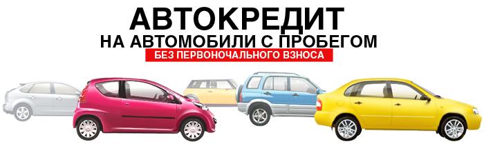 buy-car700x212