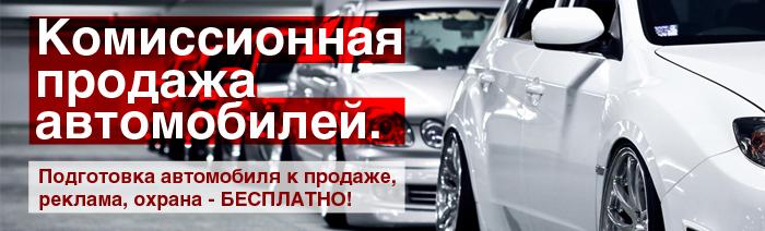 Картинки по запросу комиссионная продажа авто